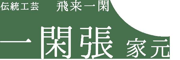 Atelier Yume Hitori - Traditional Ikkanbari from the House of Hirai Ikkan Senoshi