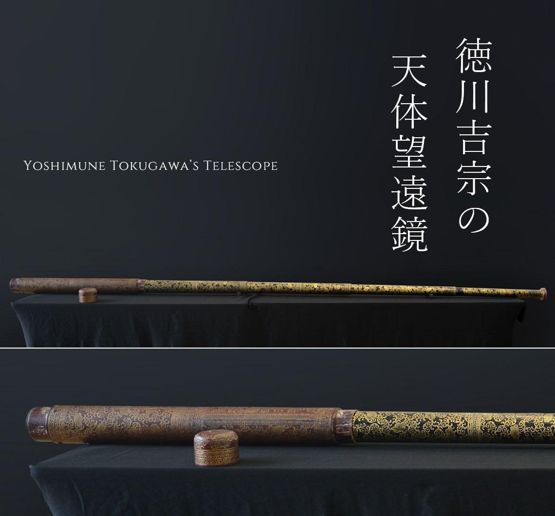 徳川吉宗の天体望遠鏡